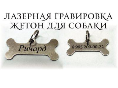 Гравировка на жетонах для собак
